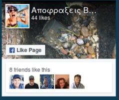 σελιδα facebook